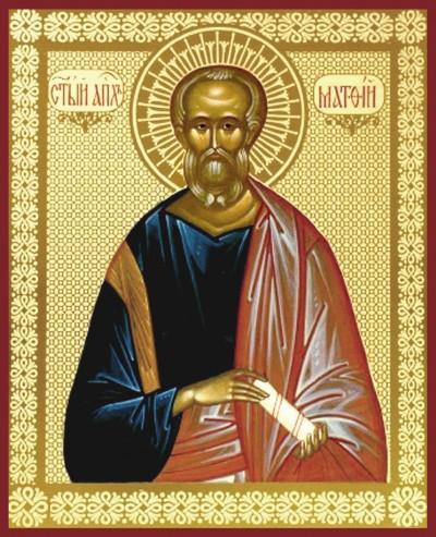 Апостола Матфия
