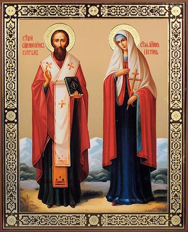 Священномученика Киприана и мученицы Иустины